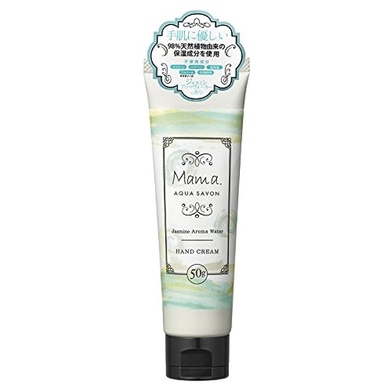 カートン清める散逸ママアクアシャボン ハンドクリーム ジャスミンアロマウォーターの香り 50g