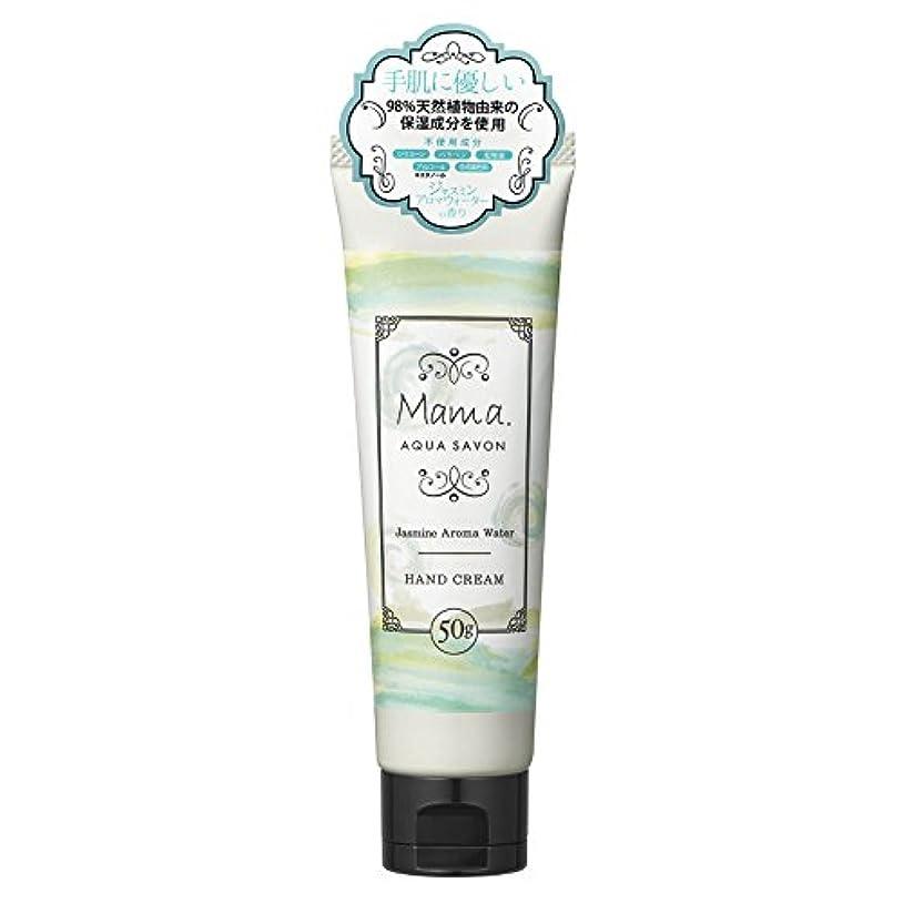 非常に怒っています無年齢ママアクアシャボン ハンドクリーム ジャスミンアロマウォーターの香り 50g