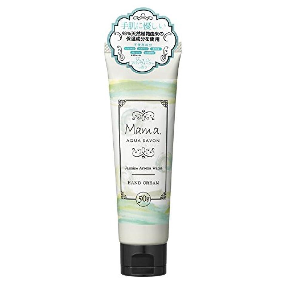 主要な二年生確立しますママアクアシャボン ハンドクリーム ジャスミンアロマウォーターの香り 50g