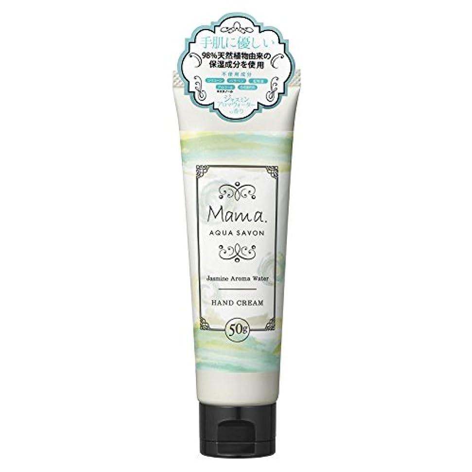 リスリダクタートロピカルママアクアシャボン ハンドクリーム ジャスミンアロマウォーターの香り 50g