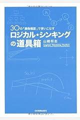 ロジカル・シンキングの道具箱 単行本