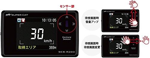 ユピテル(YUPITERU) レーダー探知機 GPS搭載誤警報カット 一体型 SCX-R203