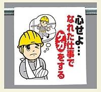 ワンタッチ取付標識 340-108 『心せよ… なれた仕事でケガをする』
