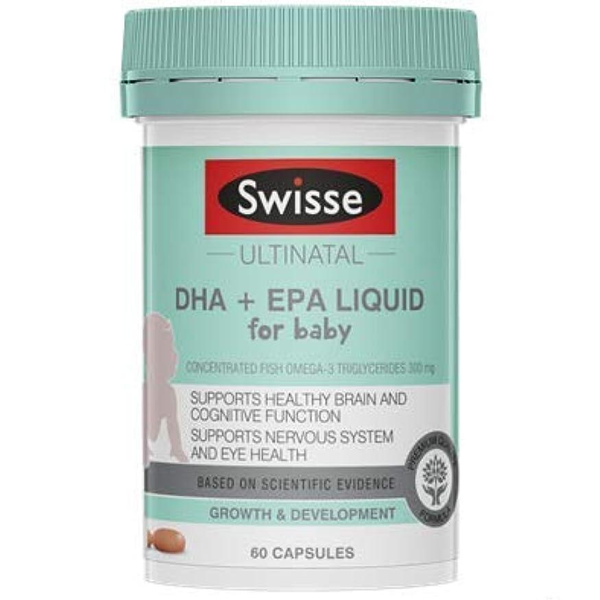 めまい苛性キャッチSwisse Ultinatal DHA + EPA 液体 赤ちゃん用 60カプセル [豪州直送品] [並行輸入品]