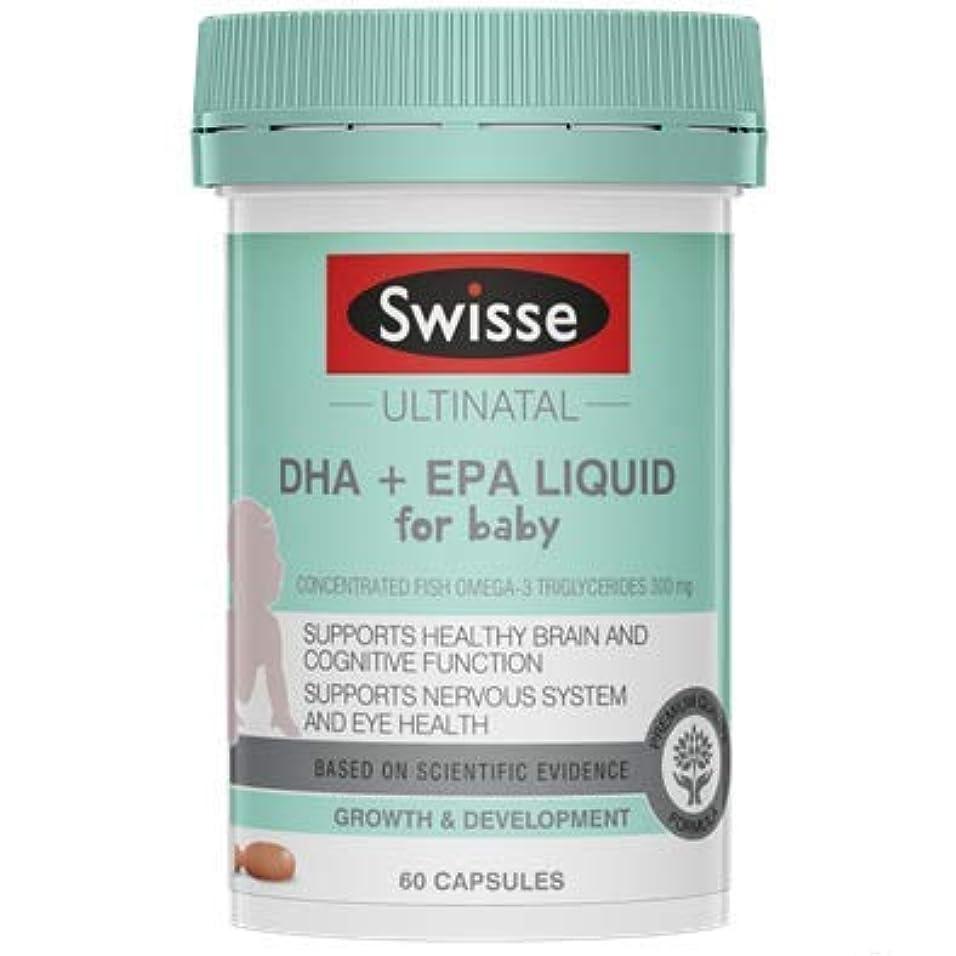 広く興奮するモルヒネSwisse Ultinatal DHA + EPA 液体 赤ちゃん用 60カプセル [豪州直送品] [並行輸入品]