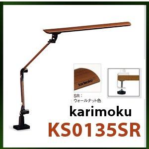 カリモクLEDデスクライトKS0128SA/KS0128SB/KS0129SH/KS0135SR (ウォールナット(KS0135SR))