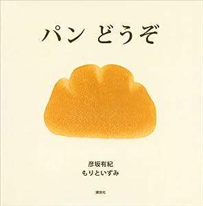パン どうぞ (講談社の創作絵本)