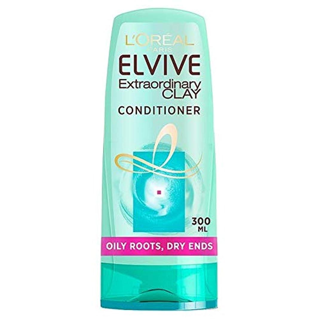 シャンプードロップ確認してください[Elvive] ロレアルのElvive粘土油性根コンディショナー300ミリリットル - L'oreal Elvive Clay Oily Roots Conditioner 300Ml [並行輸入品]