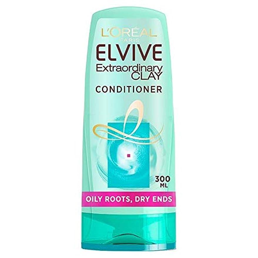 放棄する試みるセーター[Elvive] ロレアルのElvive粘土油性根コンディショナー300ミリリットル - L'oreal Elvive Clay Oily Roots Conditioner 300Ml [並行輸入品]