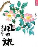 ♪『花に寄せて』について(その2)  演奏者からのメッセ−ジ〜黒くなった、母の顔〜