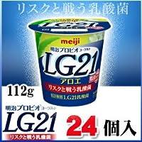 ☆ 明治プロビオヨーグルトLG21 アロエ脂肪0(ゼロ) ★112g×24個★