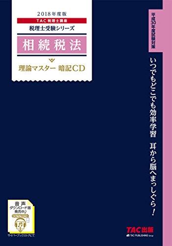 税理士 相続税法 理論マスター 暗記CD 2018年度 (税理士受験シリーズ)