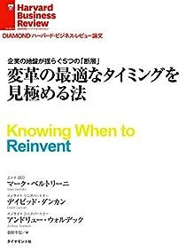 変革の最適なタイミングを見極める法 DIAMOND ハーバード・ビジネス・レビュー論文の書影