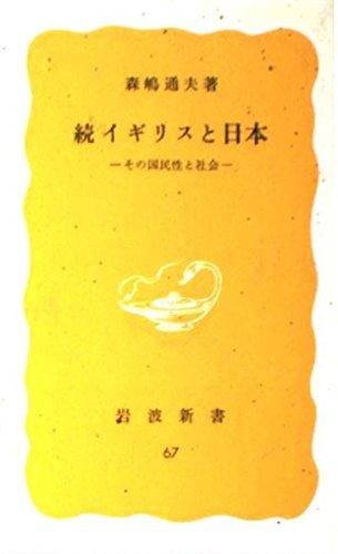 続 イギリスと日本 (岩波新書 黄版 67)の詳細を見る