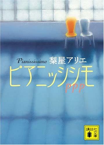 ピアニッシシモ (講談社文庫)の詳細を見る