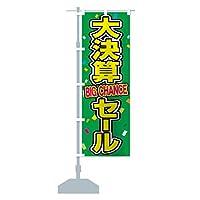 大決算セール のぼり旗 サイズ選べます(ハーフ30x90cm 左チチ)