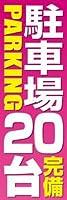 のぼり旗スタジオ のぼり旗 駐車場20台完備003 大サイズ H2700mm×W900mm