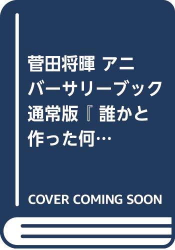 菅田将暉 アニバーサリーブック 通常版 『 誰かと作った何か...
