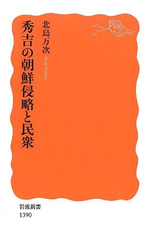 秀吉の朝鮮侵略と民衆 (岩波新書)