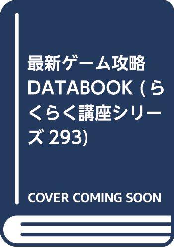 最新ゲーム攻略DATABOOK (らくらく講座シリーズ293) 発売日