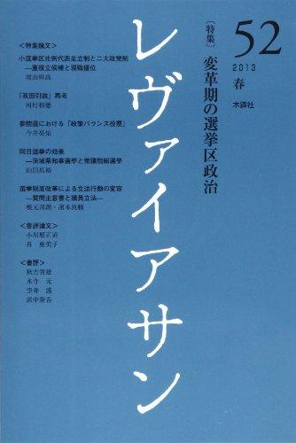 レヴァイアサン 52号(2013 春) 特集:変革期の選挙区政治