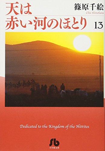天は赤い河のほとり 第13巻 (小学館文庫 しA 43)の詳細を見る