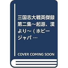 三国志大戦英傑録 第二集~起源、漢より~ (ホビージャパンMOOK929)