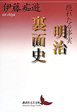 隠れたる事実 明治裏面史 (講談社文芸文庫)