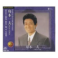 CD 舟木一夫 ベスト&ベスト PBB-86 【人気 おすすめ 通販パーク】