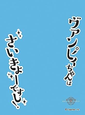 きゃらマットスリーブガード Shadowverse 「ヴァンピィ(ヴァンピィちゃんはさいきょーですし!)」 (No.MTG006)