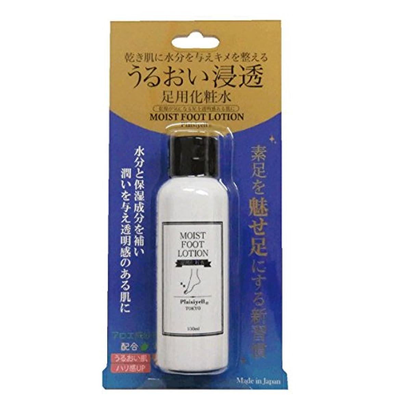 プロット死グローバルプレジエール【フットコスメ】化粧水
