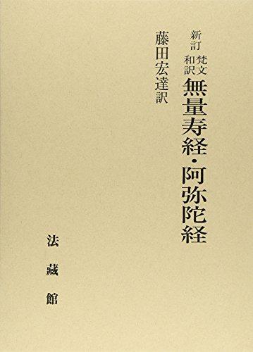 [画像:梵文和訳 無量寿経・阿弥陀経]