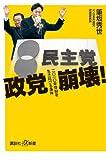 政党崩壊! 二〇一〇年体制を生き延びる条件 (講談社+α新書)