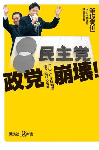 政党崩壊! 二〇一〇年体制を生き延びる条件 (講談社+α新書)の詳細を見る