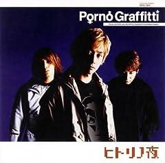ポルノグラフィティ「ヒトリノ夜」のCDジャケット