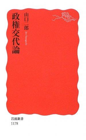 政権交代論 (岩波新書)