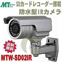 SDカードレコーダー搭載防水型IR カメラ MTW-SD02IR