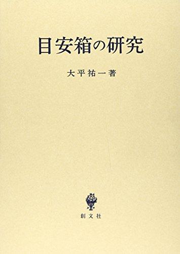 目安箱の研究 (立命館大学法学部叢書)