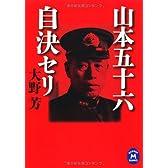 山本五十六自決セリ (学研M文庫)