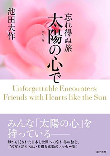 忘れ得ぬ旅 太陽の心で 第1巻