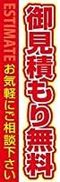 のぼり旗スタジオ のぼり旗 御見積もり無料001 通常サイズ H1800mm×W600mm