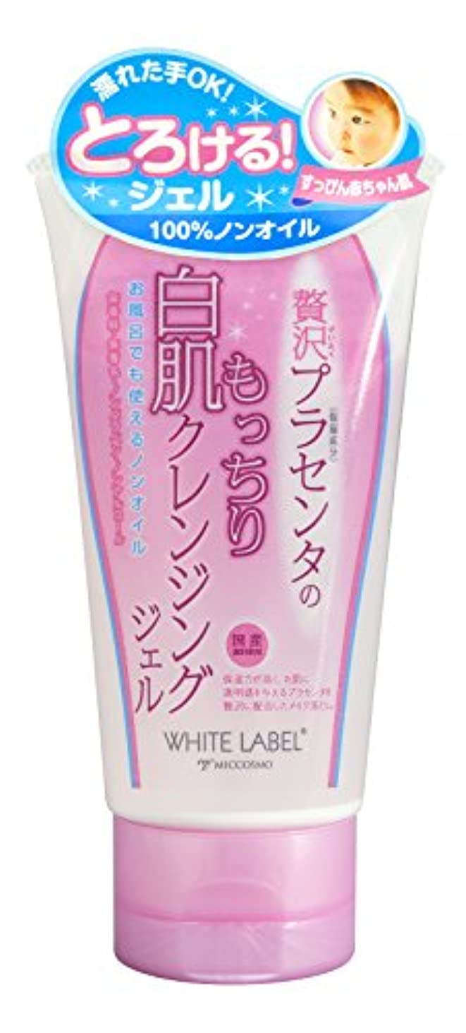 ブランド名デコレーション品揃えホワイトラベル プラセンタクレンジング