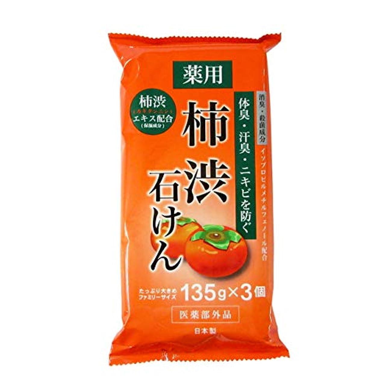 ばかげたもろい散る【医薬部外品】薬用柿渋石けん 135gx3個