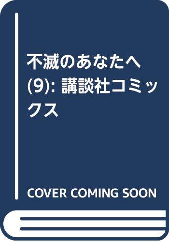 不滅のあなたへ(9) (講談社コミックス)