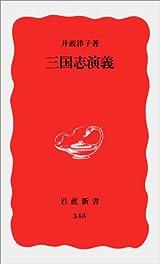 三国志演義 (岩波新書)