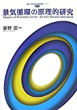 景気循環の原理的研究 (富山大学出版会学術図書シリーズ)