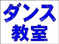 「ダンス教室(紺)」 ティンサイン ポスター ン サイン プレート ブリキ看板 ホーム バーために