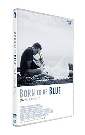 ブルーに生まれついて [DVD]
