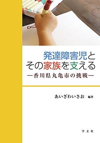 発達障害児とその家族を支える:香川県丸亀市の挑戦