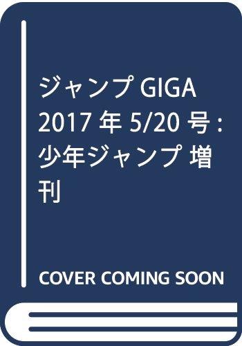 ジャンプGIGA 2017年 5/20 号 [雑誌]: 少年ジャンプ 増刊